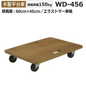 合板平台車 (2台セット) 木製 エラストマー車輪 耐荷重150kg 60cm×45cm ナンシン WD-456-2 【返品不可 個人宅配送不可】