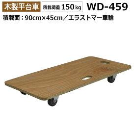 合板平台車 (2台セット) 木製 エラストマー車輪 耐荷重150kg 90cm×45cm ナンシン WD-459-2 【返品不可 個人宅配送不可】