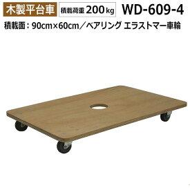 【クーポンあり】合板平台車 (2台セット) 木製 エラストマー車輪 耐荷重200kg 90cm×60cm ナンシン WD-609-4-2 【返品不可 個人宅配送不可】