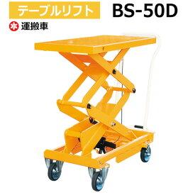 テーブルリフト BS-50D(耐荷重500kg) リフター テーブルリフター 昇降機 油圧リフト 油圧リフター ナンシン 運搬 【送料無料 車上渡し品 返品不可】【個人宅配送不可】