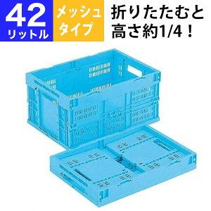 折りたたみコンテナ岐阜プラスチック工業【送料無料】CB-M40W折り畳みコンテナー【激安】