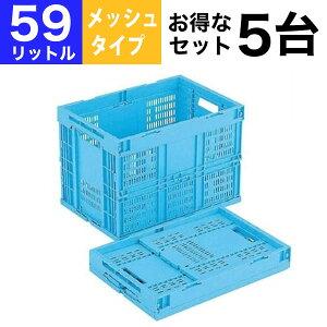 【クーポンあり】【お得な5個セット】折りたたみコンテナ 折りコン メッシュタイプ CB-M60W 収納 ボックス(容量59L/フタなし) コンテナー 収納 ボックス ストレージボックス BOX 折りコン オ