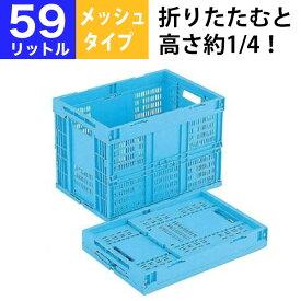 【キャッシュレス還元】折りたたみコンテナ 折りコン メッシュタイプ CB-M60W 収納 ボックス(容量59L/フタなし) 【単品】 コンテナー 収納 ボックス BOX 折りコン オリコン 岐阜プラスチック工業【返品不可】