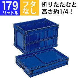 【キャッシュレス還元】折りたたみコンテナ 折りコン 大容量タイプ CB-S175C ダークブルー 収納 ボックス(容量179L/フタなし) コンテナー 収納 ボックス BOX 折りコン オリコン 岐阜プラスチック工業【返品不可】