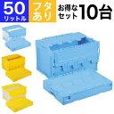 【ポイント2倍 クーポンあり】【お得な10個セット】折りたたみコンテナ 折りコン CF-S51NR 収納 ボックス(容量50L/フ…