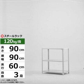 【クーポンあり】スチールラック 業務用 幅90 奥行60 高さ90 3段 120kg/段 アングル棚 軽量棚 ベーシックモデル スチール棚 ラック 棚 本棚 スチールシェルフ 書棚 整理棚 収納ラック 送料無料 120h1w1d3s-3