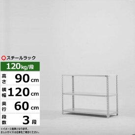 スチールラック 業務用 幅120 奥行60 高さ90 3段 120kg/段 アングル棚 軽量棚 ベーシックモデル スチール棚 ラック 棚 本棚 スチールシェルフ 書棚 整理棚 収納ラック 送料無料 120h1w2d3s-3