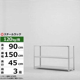 スチールラック 業務用 幅150 奥行45 高さ90 3段 120kg/段 アングル棚 軽量棚 ベーシックモデル スチール棚 ラック 棚 本棚 スチールシェルフ 書棚 整理棚 収納ラック 送料無料 120h1w3d2s-3