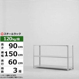【クーポンあり】スチールラック 業務用 幅150 奥行60 高さ90 3段 120kg/段 アングル棚 軽量棚 ベーシックモデル スチール棚 ラック 棚 本棚 スチールシェルフ 書棚 整理棚 収納ラック 送料無料 120h1w3d3s-3