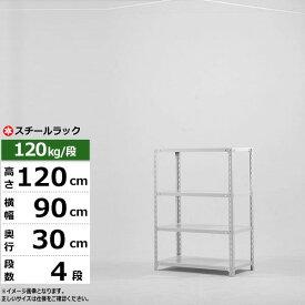 スチールラック 業務用 幅90 奥行30 高さ120 4段 120kg/段 アングル棚 軽量棚 ベーシックモデル スチール棚 ラック 棚 本棚 スチールシェルフ 書棚 整理棚 収納ラック 送料無料 120h2w1d1s-4