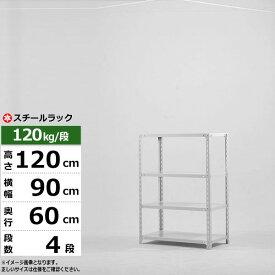 スチールラック 業務用 幅90 奥行60 高さ120 4段 120kg/段 アングル棚 軽量棚 ベーシックモデル スチール棚 ラック 棚 本棚 スチールシェルフ 書棚 整理棚 収納ラック 送料無料 120h2w1d3s-4