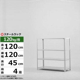 スチールラック 業務用 幅120 奥行45 高さ120 4段 120kg/段 アングル棚 軽量棚 ベーシックモデル スチール棚 ラック 棚 本棚 スチールシェルフ 書棚 整理棚 収納ラック 送料無料 120h2w2d2s-4