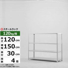 【クーポンあり】スチールラック 業務用 幅150 奥行30 高さ120 4段 120kg/段 アングル棚 軽量棚 ベーシックモデル スチール棚 ラック 棚 本棚 スチールシェルフ 書棚 整理棚 収納ラック 送料無料 120h2w3d1s-4