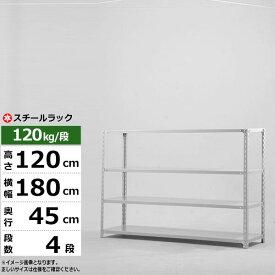スチールラック 業務用 幅180 奥行45 高さ120 4段 120kg/段 アングル棚 軽量棚 ベーシックモデル スチール棚 ラック 棚 本棚 スチールシェルフ 書棚 整理棚 収納ラック 送料無料 120h2w4d2s-4