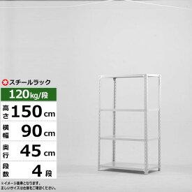 【クーポンあり】スチールラック 業務用 幅90 奥行45 高さ150 4段 120kg/段 アングル棚 軽量棚 ベーシックモデル スチール棚 ラック 棚 本棚 スチールシェルフ 書棚 整理棚 収納ラック 送料無料 120h3w1d2s-4