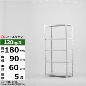 スチールラック 幅90 奥行60 高さ180 5段 120kg/段 業務用 アングル棚 軽量棚 スチール棚 ラック 棚 本棚 スチールシェルフ 書棚 整理棚 収納ラック 送料無料 | 新生活 引っ越し