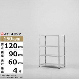 スチールラック 業務用 幅90 奥行60 高さ120 4段 150kg/段 軽量棚 ラ イトモデル スチール棚 ラック 棚 本棚 スチールシェルフ 書棚 整理棚 収納ラック 送料無料 150h2w1d3s-4