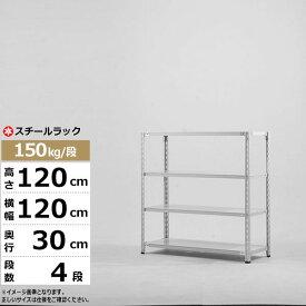 スチールラック 業務用 幅120 奥行30 高さ120 4段 150kg/段 軽量棚 ラ イトモデル スチール棚 ラック 棚 本棚 スチールシェルフ 書棚 整理棚 収納ラック 送料無料 150h2w2d1s-4