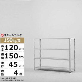 スチールラック 業務用 幅150 奥行45 高さ120 4段 150kg/段 軽量棚 ラ イトモデル スチール棚 ラック 棚 本棚 スチールシェルフ 書棚 整理棚 収納ラック 送料無料 150h2w3d2s-4
