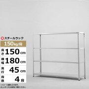 軽量150kg/段モデル:高さ150cm×横幅180cm×奥行45cm(4段:単体)