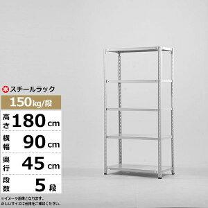 軽量150kg/段モデル:高さ180cm×横幅90cm×奥行45cm(5段:単体)