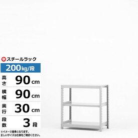 【クーポンあり】スチールラック 業務用 幅90 奥行30 高さ90 3段 単体形式 200kg/段 ボルトレス 軽中量棚 スタンダードモデル スチール棚 ラック 棚 本棚 スチールシェルフ 書棚 整理棚 収納ラック 送料無料 200h1w1d1s-3