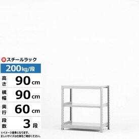【クーポンあり】スチールラック 業務用 幅90 奥行60 高さ90 3段 単体形式 200kg/段 ボルトレス 軽中量棚 スタンダードモデル スチール棚 ラック 棚 本棚 スチールシェルフ 書棚 整理棚 収納ラック 送料無料 200h1w1d3s-3