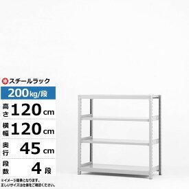 スチールラック 業務用 幅120 奥行45 高さ120 4段 単体形式 200kg/段 ボルトレス 軽中量棚 スタンダードモデル スチール棚 ラック 棚 本棚 スチールシェルフ 書棚 整理棚 収納ラック 送料無料 200h2w2d2s-4