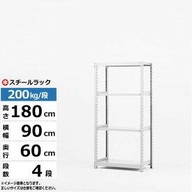 スチールラック 業務用 幅90 奥行60 高さ180 4段 単体形式 200kg/段 ボルトレス 軽中量棚 スタンダードモデル スチール棚 ラック 棚 本棚 スチールシェルフ 書棚 整理棚 収納ラック 送料無料 200h4w1d3s-4