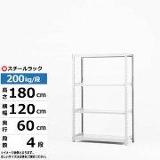 中軽量:耐荷重200kg/段(H180×W120×D60-4段)単体形式