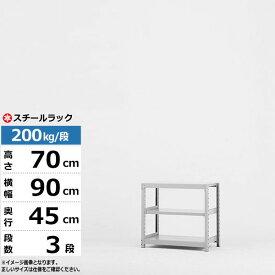 【クーポンあり】スチールラック 業務用 幅90 奥行45 高さ70 3段 単体形式 200kg/段 ボルトレス 軽中量棚 スタンダードモデル スチール棚 ラック 棚 本棚 スチールシェルフ 書棚 整理棚 収納ラック 送料無料 200h7w1d2s-3