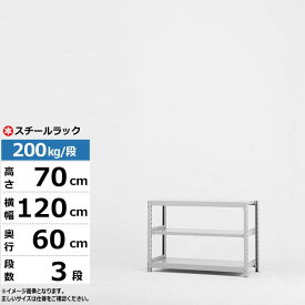 スチールラック 業務用 幅120 奥行60 高さ70 3段 単体形式 200kg/段 ボルトレス 軽中量棚 スタンダードモデル スチール棚 ラック 棚 本棚 スチールシェルフ 書棚 整理棚 収納ラック 送料無料 200h7w2d3s-3