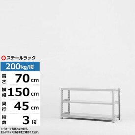 スチールラック 業務用 幅150 奥行45 高さ70 3段 単体形式 200kg/段 ボルトレス 軽中量棚 スタンダードモデル スチール棚 ラック 棚 本棚 スチールシェルフ 書棚 整理棚 収納ラック 送料無料 200h7w3d2s-3