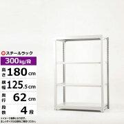 中量300kg/段モデル:高さ180cm×横幅125.5cm×奥行62cm(4段:単体)