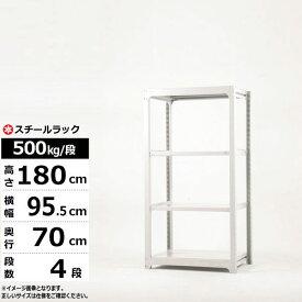スチールラック 業務用 幅90 奥行70 高さ180 4段 単体形式 500kg/段 ボルトレス 中量棚 ヘビーモデル スチール棚 ラック 棚 本棚 スチールシェルフ 書棚 整理棚 収納ラック 送料無料 500h4w1d4s-4