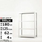 中量500kg/段モデル:高さ180cm×横幅125.5cm×奥行62cm(4段:単体)