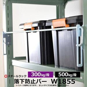 【300kg/500kg用オプション】落下防止バーW185.5cm用受注生産品