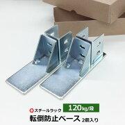 120kg/段モデル用転倒防止ベース2個セットスチールラックの地震対策に!