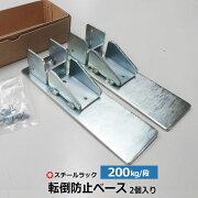 【スチール棚オプション】転倒防止ベース/WFTB-S200kgタイプ用スチールラックの地震対策に