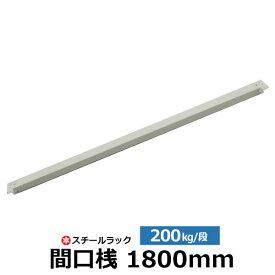 【クーポンあり】スチールラック 部材 200kg/段モデル用 間口桟(ビーム) 180cm