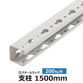 【クーポンあり】スチールラック 部材 200kg/段モデル用 支柱 150cm (ベースキャップ付き)