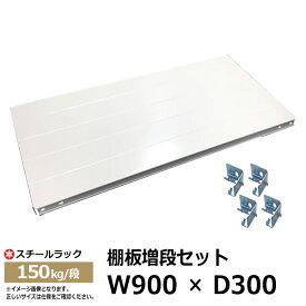 【クーポンあり】スチールラック 部材 150kg/段モデル用 [棚追加] 棚板セット 90cm×30cm(中受金具4個付き)