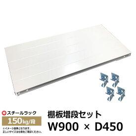 【クーポンあり】スチールラック 部材 150kg/段モデル用 [棚追加] 棚板セット 90cm×45cm(中受金具4個付き)
