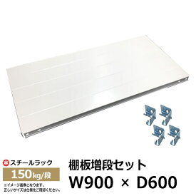 【クーポンあり】スチールラック 部材 150kg/段モデル用 [棚追加] 棚板セット 90cm×60cm(中受金具4個付き)