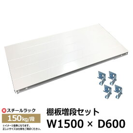 【クーポンあり】スチールラック 部材 150kg/段モデル用 [棚追加] 棚板セット 150cm×60cm(中受金具4個付き)