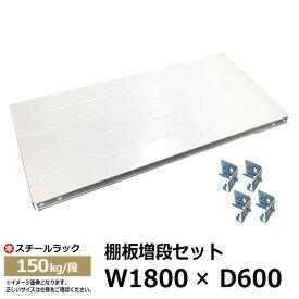 【クーポンあり】スチールラック 部材 150kg/段モデル用 [棚追加] 棚板セット 180cm×60cm(中受金具4個付き)