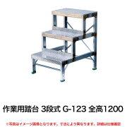 作業用踏台3段式G-123全高1200