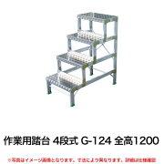 作業用踏台4段式G-124全高1200