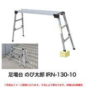 足場台のび太郎IRN-130-10