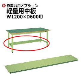 SAKAE 作業台 軽量専用 中板 W1200×D600用 グリーン SK-CKK-1260N 【送料無料 車上渡し品 返品不可】